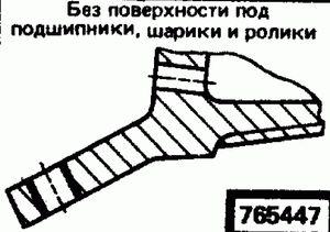 Код классификатора ЕСКД 765447