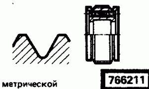 Код классификатора ЕСКД 766211