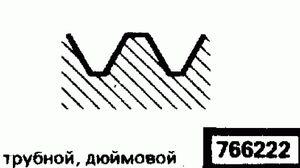 Код классификатора ЕСКД 766222