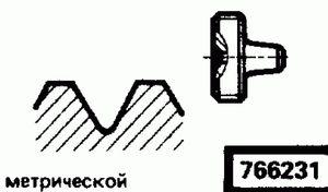 Код классификатора ЕСКД 766231