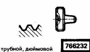Код классификатора ЕСКД 766232