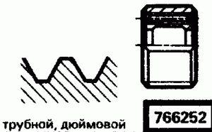 Код классификатора ЕСКД 766252
