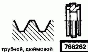 Код классификатора ЕСКД 766262
