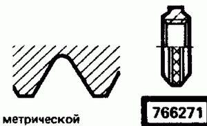 Код классификатора ЕСКД 766271