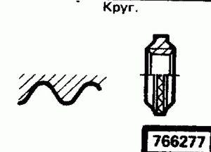 Код классификатора ЕСКД 766277
