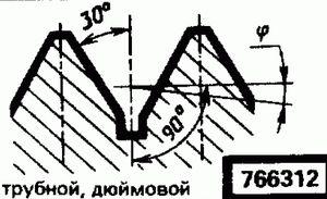 Код классификатора ЕСКД 766312