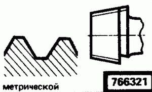 Код классификатора ЕСКД 766321