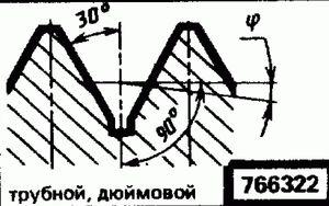Код классификатора ЕСКД 766322