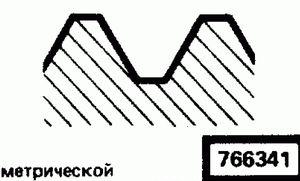 Код классификатора ЕСКД 766341