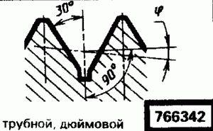 Код классификатора ЕСКД 766342