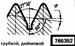 Код классификатора ЕСКД 766352