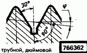 Код классификатора ЕСКД 766362