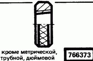 Код классификатора ЕСКД 766373
