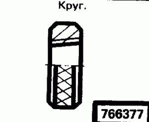 Код классификатора ЕСКД 766377