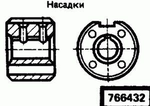 Код классификатора ЕСКД 766432