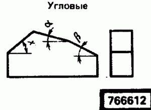 Код классификатора ЕСКД 766612