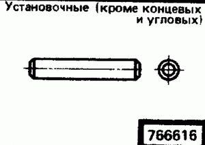 Код классификатора ЕСКД 766616