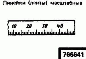 Код классификатора ЕСКД 766641