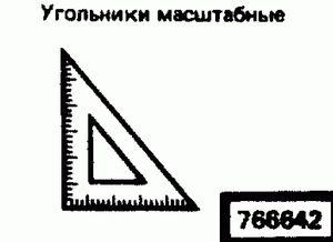 Код классификатора ЕСКД 766642