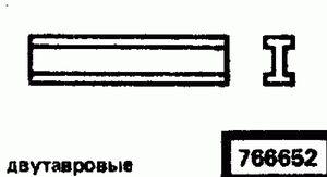 Код классификатора ЕСКД 766652