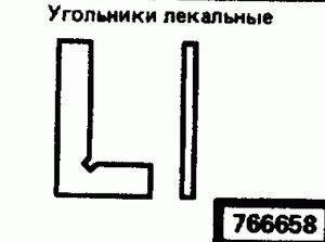 Код классификатора ЕСКД 766658